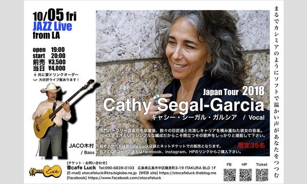 Cathy Segal-Garcia (キャシー・シーガル・ガルシア) Japan Tour 2018 イベント画像1