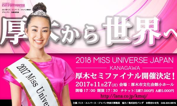 2018年 ミス・ユニバース・ジャパン神奈川 厚木セミファイナル in神奈川イベント