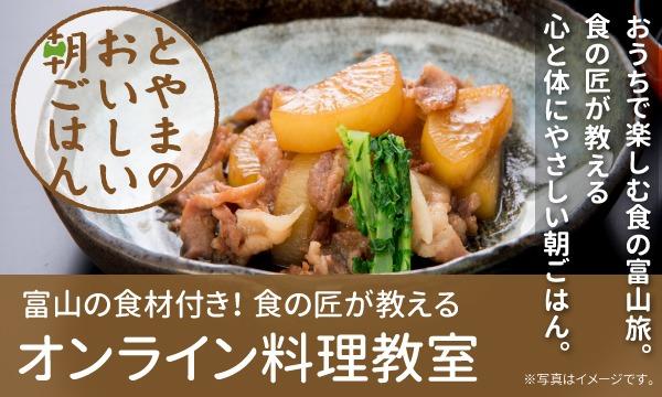 【とやまのおいしい朝ごはん】食の匠が教える、オンライン料理教室【食材発送付き】 イベント画像1