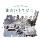 富山県ホテル・旅館生活衛生同業組合のイベント