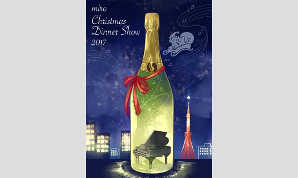 【12/17大阪】miro X'mas Dinner Show 2017 in大阪イベント