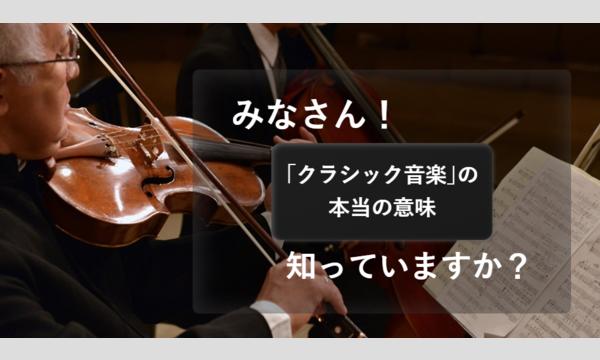【オンライン講座】Music Dialogue オデッセイ・シリーズ 「芸術を探求する旅」 イベント画像1