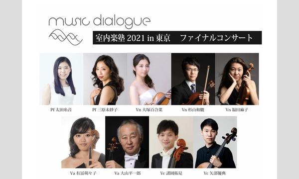 Music Dialogue 室内楽塾 2021 in 東京 イベント画像1