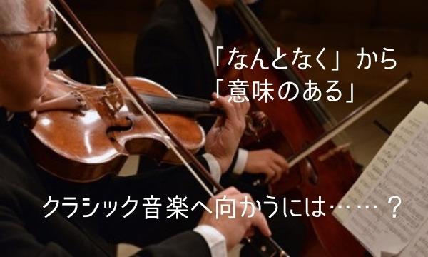 【オンライン講座】Music Dialogue オデッセイ・シリーズ 「芸術を探求する旅」 Vol.2 イベント画像1