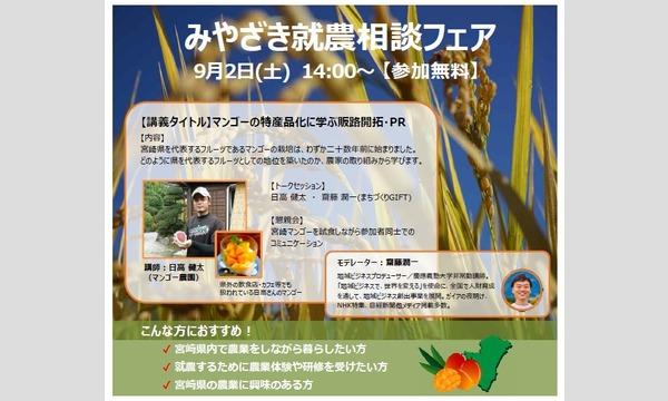 みやざき就農相談フェア in東京イベント
