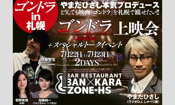 映画「ゴンドラ」上映会+スペシャルトークイベント 2Days in 札幌 イベント画像1