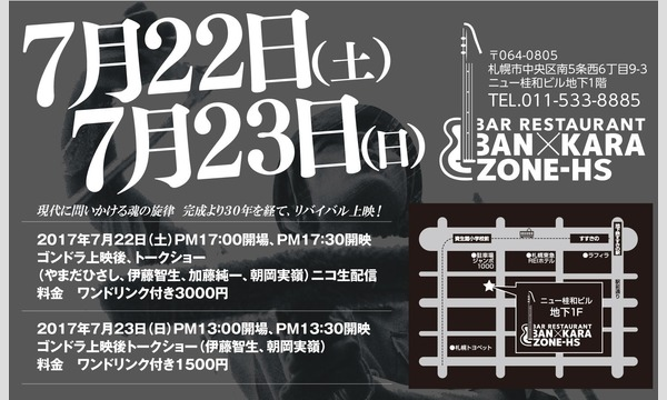 映画「ゴンドラ」上映会+スペシャルトークイベント 2Days in 札幌 イベント画像3