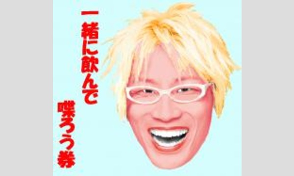 やまだひさしBBQオフ会 in愛知イベント