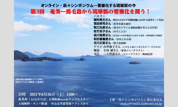 *オンライン「島々シンポジウム―要塞化する琉球弧の今」 第3回 奄美ー種子島から琉球弧の要塞化を問う! イベント画像1