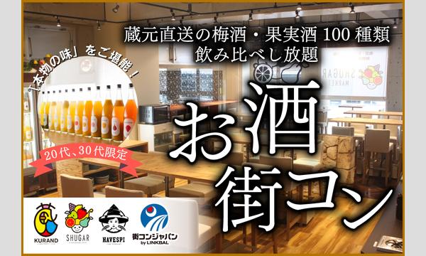 《11月》お酒街コン〜蔵元直送の梅酒・果実酒100種類飲み比べし放題 イベント画像1