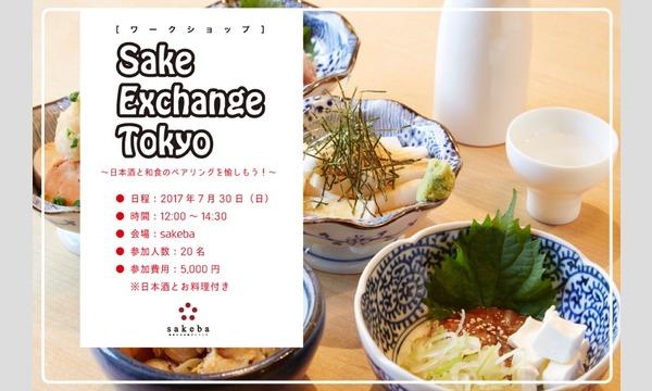 Sake Exchange Tokyo ワークショップ〜日本酒と和食のペアリングを愉しもう!〜 イベント画像1