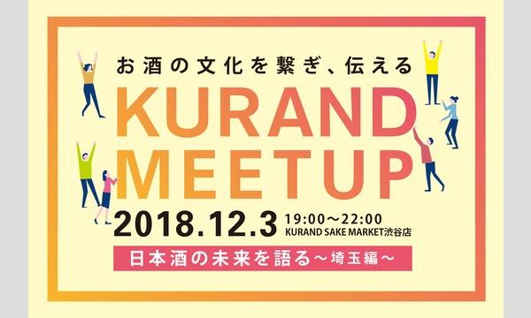 KURAND MEETUP Vol.1「日本酒の未来を語る(埼玉編)」 イベント画像1