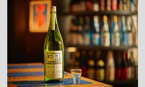 新潟・宝山酒造酒造り体験2017 イベント画像3