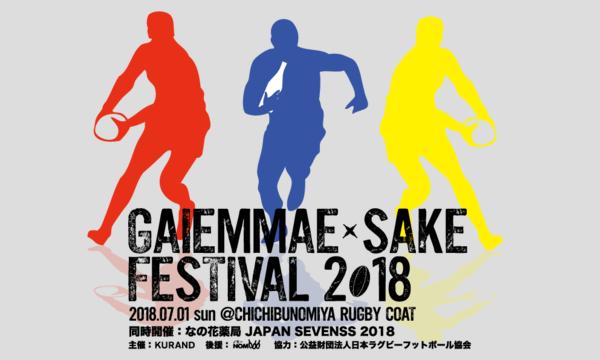GAIEMMAE SAKE FESTIVAL 2018 イベント画像1