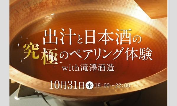 出汁と日本酒の究極のペアリング体験 with滝澤酒造 イベント画像1