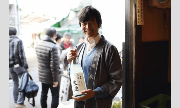 出汁と日本酒の究極のペアリング体験 with滝澤酒造 イベント画像3