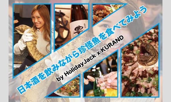 <1/29>「日本酒を飲みながら珍怪魚を食べてみよう!by HolidayJack x KURAND」
