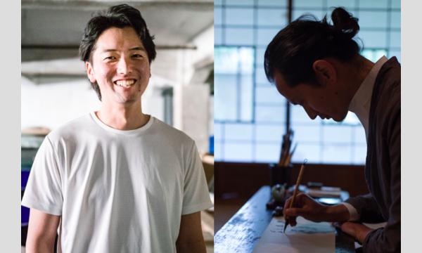 鈴木さんの鈴木さんによる鈴木さんのための日本酒パーティー Vol.2 イベント画像2