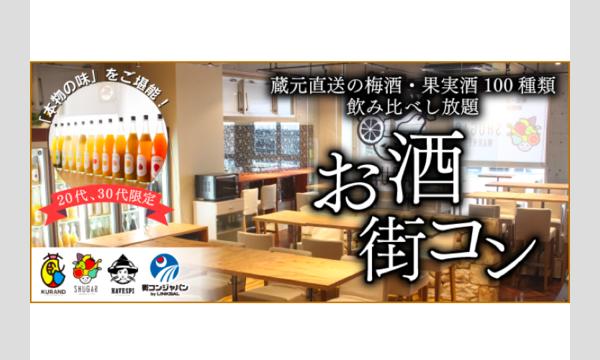 お酒街コン〜蔵元直送の梅酒・果実酒100種類飲み比べし放題 イベント画像1