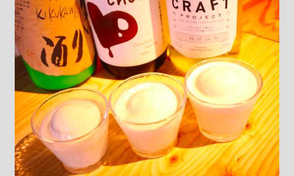 お酒街コン〜蔵元直送の梅酒・果実酒100種類飲み比べし放題 イベント画像3