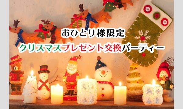 おひとり様限定 クリスマスプレゼント交換パーティー