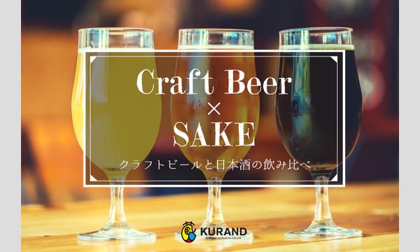 5種類のクラフトビールと100種類の日本酒飲み比べ祭り@新橋 イベント画像1