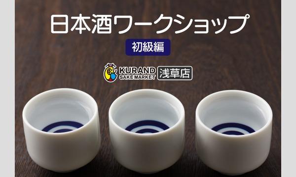 「日本酒がもっと好きになる!日本酒ワークショップ初級編」 イベント画像1