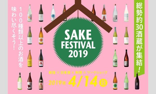 SAKE FESTIVAL 2019 イベント画像1
