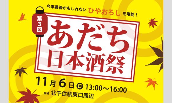 第3回 あだち日本酒祭