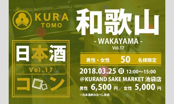 KURATOMO第17回 日本酒コン和歌山 イベント画像1