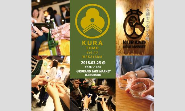 KURATOMO第17回 日本酒コン和歌山 イベント画像2
