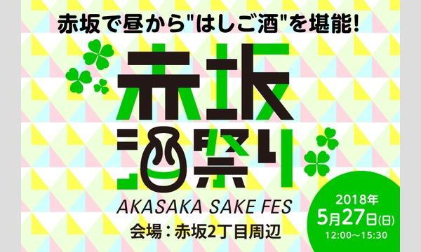 赤坂酒祭り イベント画像1