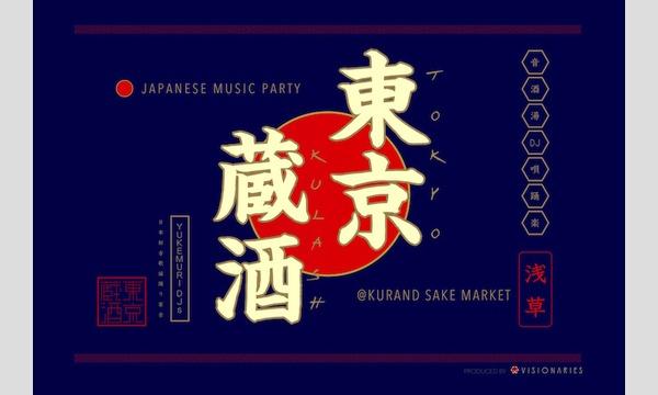 東京蔵酒 –TOKYO KULASH– イベント画像1