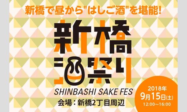 第2回 新橋酒祭り イベント画像1