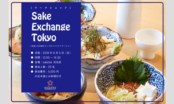 KURAND (クランド)のSake Exchange Tokyo (Workshop) ~和食と日本酒をオンザロックでマリアージュ~イベント