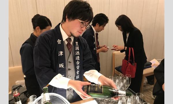 【蔵元を囲む会】福島の地酒と地のおつまみのペアリング!豊國酒造を囲む会 イベント画像1