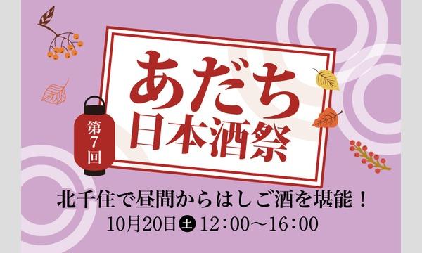 KURAND (クランド)の第7回 あだち日本酒祭イベント