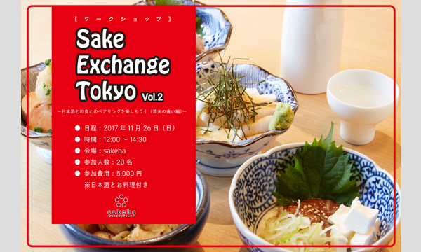 Sake Exchange Tokyo ワークショップ~日本酒と和食とのペアリングを楽しもう!(酒米の違い編)~ in東京イベント