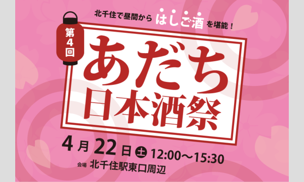第4回 あだち日本酒祭 イベント画像1