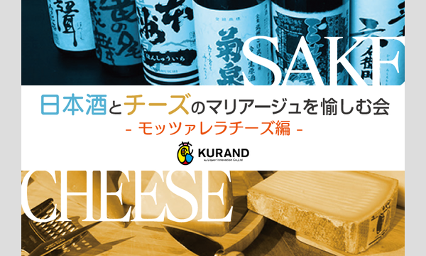【2016年10月30日(日)】日本酒とチーズのマリアージュを愉しむ会〜モッツァレラチーズ編〜 イベント画像1