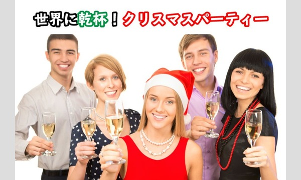 世界に乾杯!クリスマスパーティー 〜Kampai to the World! Christmas Party〜