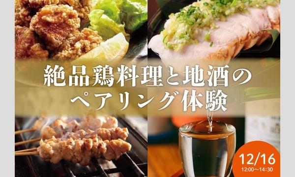 絶品鶏料理と地酒のペアリング体験 イベント画像1