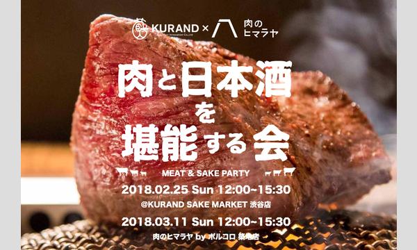 肉と日本酒を堪能する会