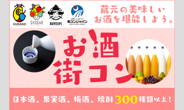 お酒街コン in東京イベント
