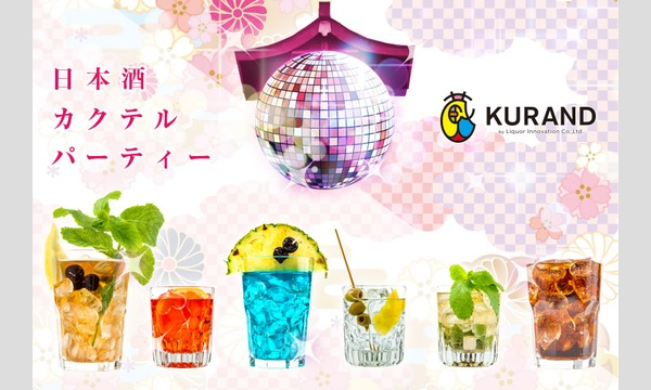 「日本酒カクテルパーティーVol.3」 イベント画像1