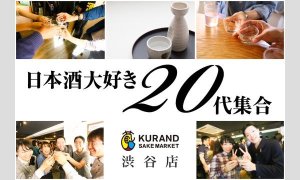 「日本酒大好き20代集合!!」 イベント画像1