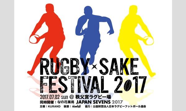 RUGBY × SAKE FESTIVAL 2017 イベント画像1