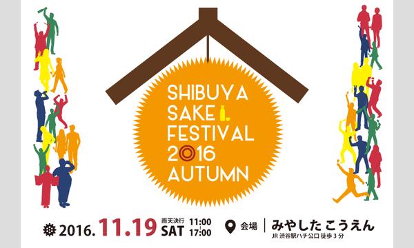 SHIBUYA SAKE FESTIVAL 2016 AUTUMN