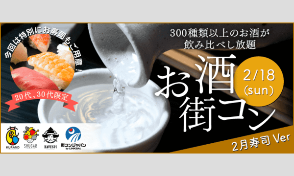 お酒街コン 《2月寿司Ver》~300種類以上のお酒が飲み比べし放題!~ in東京イベント