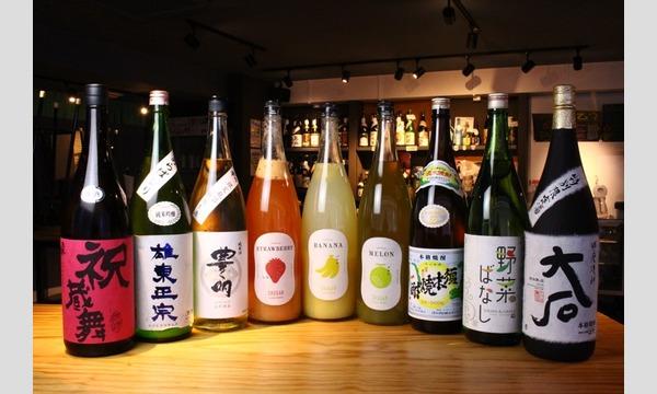 お酒街コン 《2月寿司Ver》~300種類以上のお酒が飲み比べし放題!~ イベント画像2